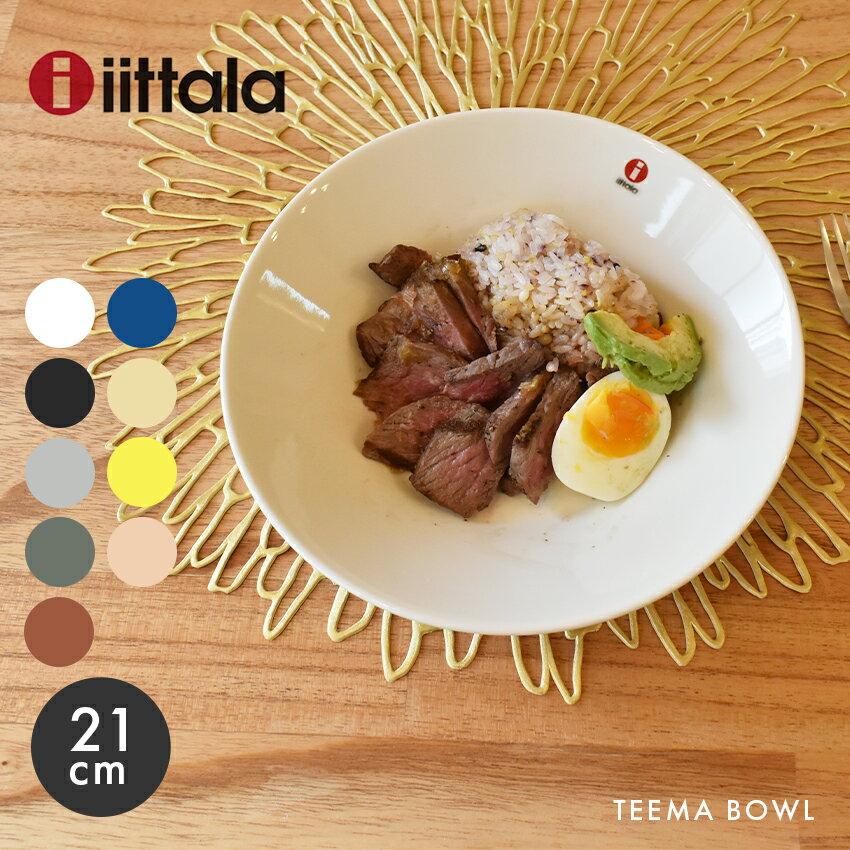 イッタラ ティーマ ディープ プレート 21cm (iittala teema deep plate) 無地 陶磁器 ボウル ボール 深皿 キッチン食洗機対応 母の日 ギフト 内祝い 誕生日 結婚祝い