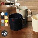 イッタラ ティーマ マグカップ 300ml (iittala teema mug) 無地 陶磁器 ブランド コーヒーカップ 珈琲 ティー カップ …
