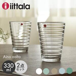 イッタラ アイノアールト グラス 330ml 2個セット iittala aino aalto tumbler glass 2pcs アイノ アアルト ガラス ペアグラス コップ ハイボール タンブラー キッチン 誕生日プレゼント 皿 食器 おしゃれ