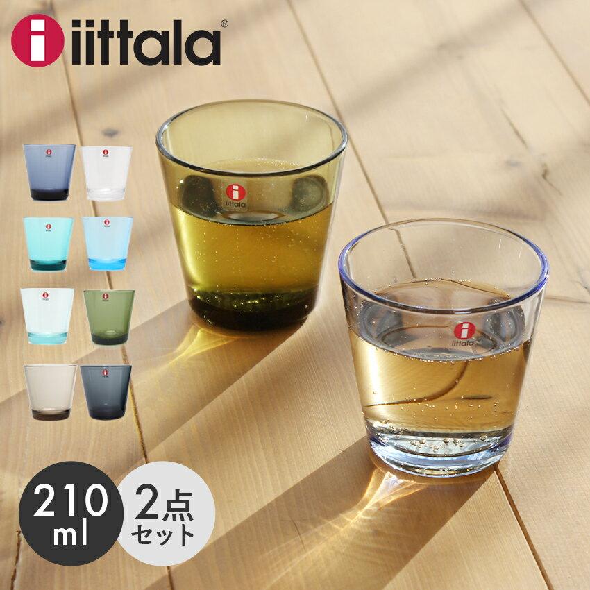 イッタラ カルティオ グラス 210ml 2個セット (iittala kartio tumbler 2pcs) タンブラー 皿 食器 ガラス ペアグラス コップ キッチン 誕生日プレゼント 結婚祝い ギフト おしゃれ