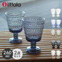 IITTALA イッタラ 食器 カステヘルミ ユニバーサル グラス ペア KASTEHELMI UNIVERSAL GLASS 2PCS 北欧 雑貨 グラス コップ 贈り物 透明 インテリア 食器洗浄
