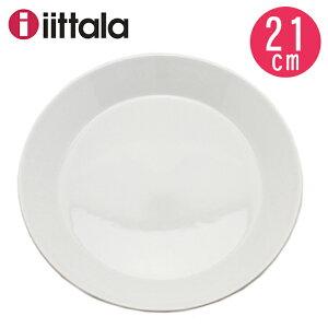 イッタラ ティーマ プレート 21cm ホワイト iittala teema plate white 食器 白 無地 陶磁器 皿 キッチン 食洗機対応 誕生日プレゼント 結婚祝い ギフト おしゃれ 【ラッピング対象外】