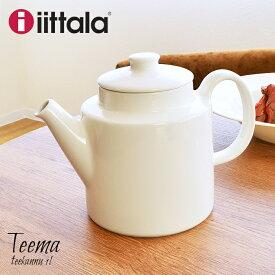 イッタラ ティーマ ティー ポット 1000ml ホワイト (iittala teema tea pot white) 白 無地 陶磁器 ジャー 急須 紅茶 キッチン 食器 食洗機対応 誕生日プレゼント 結婚祝い ギフト おしゃれ 【ラッピング対象外】