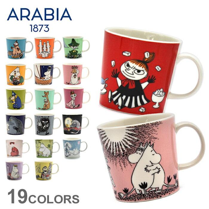 アラビア ムーミン マグカップ 300ml (arabia moomin mug) キャラクター イラスト 陶磁器 コレクション コーヒーカップ 珈琲 ティーカップ 紅茶 キッチン食洗機対応 誕生日プレゼント 結婚祝い ギフト おしゃれ 【ラッピング対象外】