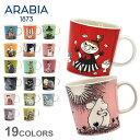 アラビア ムーミン マグカップ 300ml (arabia moomin mug) キャラクター イラスト 陶...