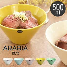 アラビア ココ ボウル Sサイズ 500ml (arabia koko bowl s) 無地 シンプル 陶磁器 皿 食器 ボール 深皿 キッチン食洗機対応 誕生日プレゼント 結婚祝い ギフト おしゃれ 【ラッピング対象外】 父の日
