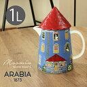 【クーポン配布中】ARABIA アラビア ピッチャー ムーミンハウス 1L 2018新作 1026056 ムーミン 陶器 磁器 陶磁器 容器…