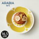 アラビア スンヌンタイ ソーサー プレート 16.5cm ARABIA SUNNUNTAI 食器 イエロー 黄色 復刻 食器 北欧 雑貨 お皿 キ…