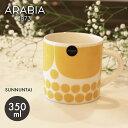 アラビア スンヌンタイ マグカップ 350ml ARABIA SUNNUNTAI MUG 0.35L 食器 イエロー 黄色 復刻 北欧 雑貨 キッチン …