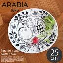 ARABIA アラビア ブラックパラティッシ ( ブラック パラティッシ ) オーバル プレート ブラパラ 25cm 25センチ PARAT…