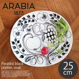 【今だけクーポン配布中】アラビア ブラック パラティッシ オーバル プレート 25cm ARABIA PARATIISI BLACK 6666 ブラパラ モノクロ モノトーン 白黒 シンプル 北欧 食器 皿 人気 ブランド ギフト おしゃれ 【ラッピング対象外】
