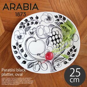 アラビア ブラック パラティッシ オーバル プレート 25cm ARABIA PARATIISI BLACK 6666 ブラパラ モノクロ モノトーン 白黒 シンプル 北欧 食器 皿 人気 ブランド ギフト おしゃれ 【ラッピング対象外