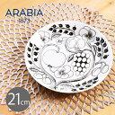 【全品送料無料】ARABIA アラビア ブラックパラティッシ(ブラック パラティッシ) プレート ブラパラ 21cm PARATIISI 1…