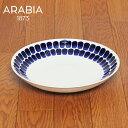【全品送料無料】アラビア トゥオキオ パスタ プレート 24cm 24センチ ブルー (arabia 24h tuokio pasta plate blue) …