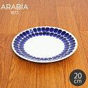 アラビア トゥオキオ フラット プレート 20cm 20センチ ブルー (arabia 24h tuokio flat plate blue) 青 陶磁器 皿 食…