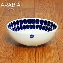【クーポン配布中】アラビア トゥオキオ ディープ プレート 18センチ ブルー(ARABIA 24h TOUKIO DEEP PLATE 18cm BLUE)食器 深皿 サラダ ボウル ボール 陶磁器