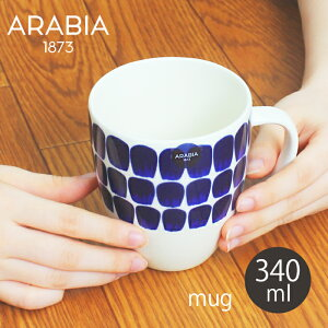 【今だけクーポン配布中】アラビア トゥオキオ マグ カップ 340ml ブルー 食器 arabia 24h tuokio mug blue 青 陶磁器 ブランド コーヒー 珈琲 ティー 紅茶 キッチン 誕生日プレゼント 結婚祝い ギフト