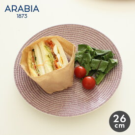 アラビア アベック パープルプレート 26cm arabia 24h avec plate purple 26センチ皿 食器 人気 ブランド 大皿 キッチン 誕生日プレゼント ギフト おしゃれ 【ラッピング対象外】