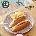 アラビア アベック プレート 20cm 20センチ パープル (arabia 24h avec plate purple) かもめ食堂 紫 陶磁器 皿 食器 …