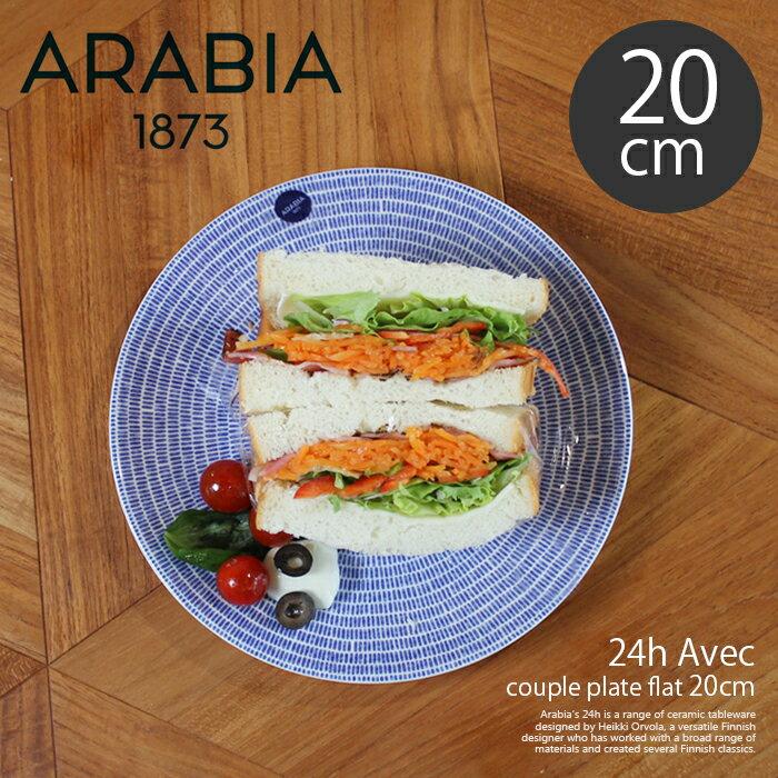 【クーポン配布中】アラビア アベック プレート 20cm 20センチ ブルー arabia 24h avec plate blue 洋食器 キッチン 北欧 かもめ食堂 青 陶磁器 皿 食器 食洗機 誕生日プレゼント 結婚祝い ギフト おしゃれ 【ラッピング対象外】