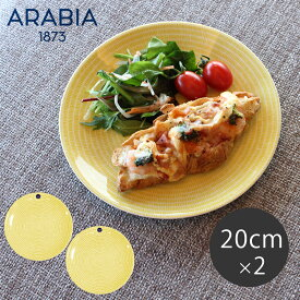 アラビア アベック プレート 20cm イエロー 2枚セット arabia 24h avec plate yellow かもめ食堂 皿 食器 人気 ブランド 食洗機対応 内祝い 誕生日プレゼント 結婚祝い ギフト おしゃれ 【ラッピング対象外】
