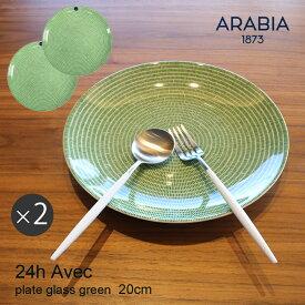 【今だけクーポン配布中】アラビア アベック プレート 20cm グラスグリーン 2枚セット arabia 24h avec plate glass green かもめ食堂 皿 食器 人気 ブランド 食洗機対応 内祝い 誕生日プレゼント 結婚祝い ギフト おしゃれ 【ラッピング対象外】