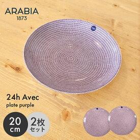 【今だけクーポン配布中】アラビア アベック プレート 20cm パープル 2枚セット arabia 24h avec plate purple かもめ食堂 皿 食器 人気 ブランド 食洗機対応 内祝い 誕生日プレゼント 結婚祝い ギフト おしゃれ 【ラッピング対象外】