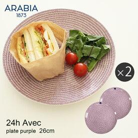 アラビア アベック プレート 26cm パープル 2枚 セット arabia 24h avec plate purple 26センチ皿 食器 人気 ブランド 大皿 キッチン 誕生日プレゼント ギフト おしゃれ 【ラッピング対象外】