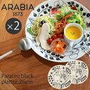ARABIA アラビア ブラックパラティッシ(ブラック パラティッシ) プレート ブラパラ 26cm 26センチ 2枚 セット PARATII…
