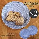 アラビア アベック プレート 26cm 2枚 セット 26センチ ブルー arabia 24h avec plate purple set 8283 ペア 洋食器 …