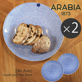 【今だけクーポン配布中】アラビア アベック ブルー プレート 26cm 2枚 セット arabia 24h avec plate blue set 26センチ ペア キッチン 北欧 皿 食器 かもめ食堂 青 食洗機対応 誕生日プレゼント ギフト おしゃれ 【ラッピング対象外】