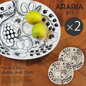 アラビア ブラック パラティッシ オーバル プレート 25cm ブラパラ 2枚セット 25センチ ARABIA PARATIISI BLACK SET モノクロ モノトーン 白黒 6666 北欧 食器 雑貨 皿 人気 ブランド 用品 ギフト おしゃ
