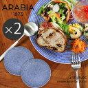 【今だけクーポン配布中】アラビア アベック プレート 20cm 20センチ ブルー 2枚セット arabia 24h avec plate 2点 SE…