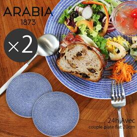 【今だけクーポン配布中】アラビア アベック ブルー プレート 20cm 2枚セット arabia 24h avec plate 2点 SET 青 北欧 シンプル かもめ食堂 人気 ブランド 皿 食器 食洗機対応 誕生日プレゼント ギフト おしゃれ 【ラッピング対象外】