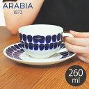 【割引クーポン配布中】アラビア トゥオキオ ティーカップ&ソーサー セット 260ml ブルー (arabia 24h tuokio tea cup saucer set blue) 青 陶磁器 紅茶
