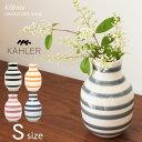 【まとめ買いで最大5%OFF】【クーポン配布中】ケーラー オマジオ ベース Sサイズ (kahler omaggio vase s H125) スモ…