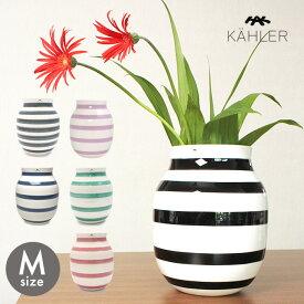 ケーラー オマジオ ベース Mサイズ kahler omaggio vase H200 ミディアム 陶磁器 フラワーベース 花瓶 シンプル リビング ホーム インテリア 誕生日プレゼント 結婚祝い ギフト おしゃれ 【ラッピング対象外】