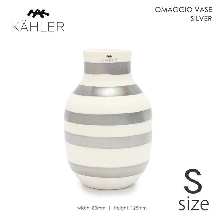 ケーラー オマジオ ベース Sサイズ シルバー (kahler omaggio vase silver H125 15211) スモール 陶磁器 フラワー 花瓶 シンプル ストライプ リビング ホーム インテリア 銀 誕生日プレゼント 結婚祝い ギフト おしゃれ 【ラッピング対象外】