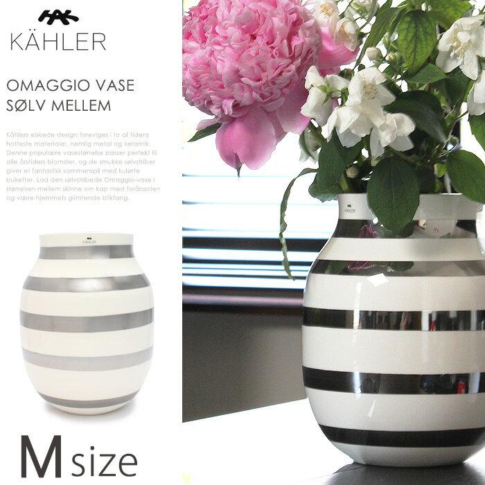 【ポイント9倍】カード&エントリー ケーラー オマジオ ベース Mサイズ シルバー (kahler omaggio vase silver H200 15212) ミディアム 陶磁器 フラワーベース 花瓶 シンプル リビングインテリア 銀 誕生日 結婚祝い