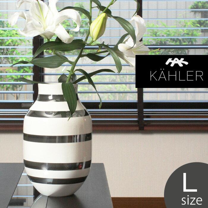 【MAX350円クーポン配布】ケーラー オマジオ ベース Lサイズ シルバー (kahler omaggio vase silver H305 15213) ラージ 陶磁器 フラワーベース 花瓶 シンプル ボーダー リビング インテリア 銀 誕生日プレゼント 結婚祝い ギフト おしゃれ