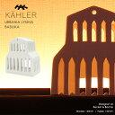 ケーラー アーバニア ティー ライト ハウス バジリカ(KAHLER URBANIA TEA LIGHT HOUSE H150-12810)キャンドル ホルダー...