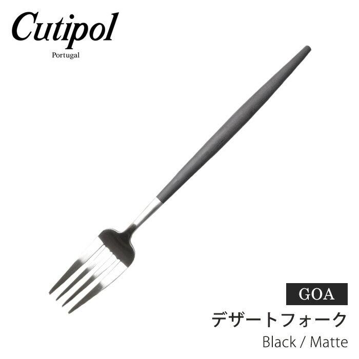 クチポール ゴア デザートフォーク ブラック×マット (cutipol goa dessert fork black/matte) キュティポール キュテポール シンプル ステンレス キッチン雑貨 誕生日プレゼント 結婚祝い ギフト おしゃれ