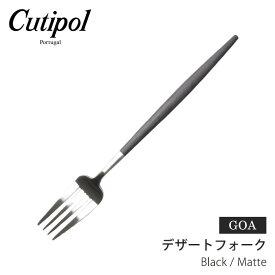クチポール ゴア デザートフォーク ブラック×マット (cutipol goa dessert fork black/matte) キュティポール キュテポール シンプル ステンレス キッチン雑貨 誕生日プレゼント 結婚祝い ギフト おしゃれ 父の日