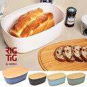 ステルトン リグティグ ブレッド ボックス RIG-TIG by Stelton キッチン 保存容器 パンケース ブレッド バスケット BR…