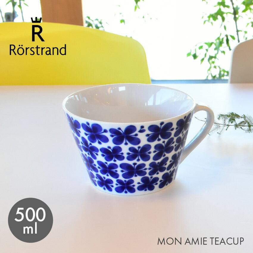RORSTRAND ロールストランド ティーカップ モナミ 500ml 0.5L 北欧 皿 食器 スウェーデン マグ おしゃれ 202622 Rorstrand Mon Amie Teacup 大きめ 花柄 フラワー 【ラッピング対象外】