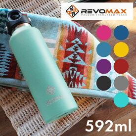 【今だけクーポン配布中】レボマックス REVOMAX2 水筒 マグボトル 592mL ワンタッチ 保冷 保温 REVOMAX ステンレス ワンタッチ 真空断熱ボトル ブランド 人気 炭酸水 シルバー ブラック ブルー 黒 ボトル プレゼント ギフト 父の日 実用的