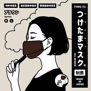 布マスク 熱中症予防 夏用 おしゃれ 日本製 洗える メンズ 女性 大きめ つけたまマスク 飛沫防止 ブラウン 無地 TYPE-T1 MASK-T13  oracha
