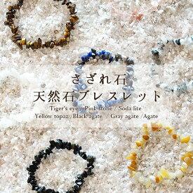 【即日発送】天然石・パワーストーン さざれブレスレット 天然石 さざれ石 isi202001BR