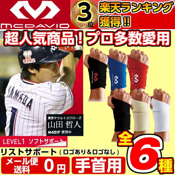 マクダビッド M451 手首サポーター 高校野球対応 リストサポート [ロゴあり:M451F] [ロゴなし:M451N] McDavid 左右兼用 [LEVEL1] ソフトサポート [フリーサイズ] [ブラック] [ロイヤルブルー] [スカーレット][ベージュ] [ホワイト] 腱鞘炎