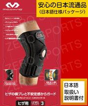 【あす楽】マクダビッド膝サポーターニースタビライザー5ハードサポートLEVEL3[S,M,L,XL]M425